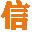 建信通—南京网站建设,南京微信公众号开发制作